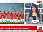 أب يقتل ابنته بالإسكندرية.. الأهلى يرسل قائمة كأس العالم بنشرة تليفزيون اليوم السابع