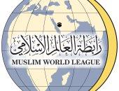 رابطة العالم الإسلامي ترحب بالمشروع الأممي المعزز لثقافة السلام والتسامح الداعية إليه عدد من الدول العربية والإسلامية