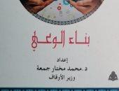 """الصداقة على الفيس بوك.. ما يقوله كتاب """"بناء الوعى"""" لـ وزارة الأوقاف"""