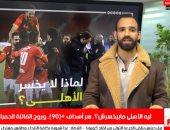 ليه الأهلى مبيخسرش.. تليفزيون اليوم السابع يكشف التفاصيل