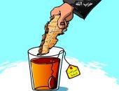 كاريكاتير اليوم.. حزب الله يغرق لبنان وسط الصراعات الدولية