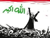 """كاريكاتير.. العراق يصرخ """"الله أكبر"""" على ضحايا تفجيرات تظيم داعش الإرهابي"""