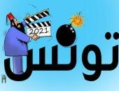 كاريكاتير.. 2021 قنبلة موقوته في تونس