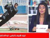تليفزيون اليوم السابع يقدم حكاية تريند شريف إكرامى على السوشيال.. فيديو