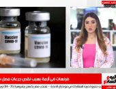 """السلطات الفرنسية فى أزمة بسبب لقاح كورونا.. فى نشرة الظهيرة من """"تليفزيون اليوم السابع"""""""