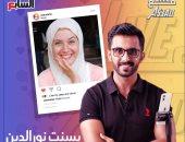 الليلة.. بسنت نورالدين ضيفة live مع As3ad عبر إنستجرام اليوم السابع