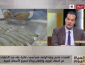 متحدث الزراعة: مصر الأولى فى انتاج الأسماك إفريقيا وننقل خبراتنا لأشقائنا