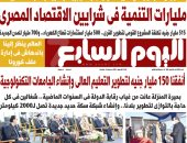 """مليارات التنمية فى شرايين الاقتصاد المصرى.. غدا بـ""""اليوم السابع"""""""