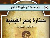 العصر القبطى لـ مصر.. لماذا لم يأخذ حقه فى التأريخ؟
