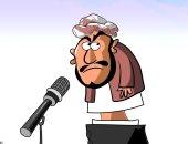 قائد الحوثين لأنصاره.. الإرهاب أولا فى كاريكاتير سعودى