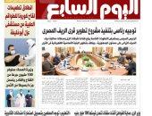اليوم السابع: توجيه رئاسى بتنفيذ مشروع تطوير قرى الريف المصرى