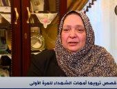أمهات الشهداء يخضن معارك سلاحهن فيها الصبر والتحدى.. فيديو