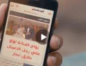 """صناع مسلسل لؤلؤ يستعينون بـ""""اليوم السابع"""" لتأكيد خبر زفافها في الحلقة 21"""
