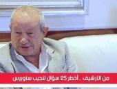 نجيب ساويرس لتليفزيون اليوم السابع: مفيش حاجة كان نفسى فيها ومعملتهاش