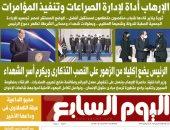 """الرئيس: الإرهاب أداة لإدارة الصراعات وتنفيذ المؤامرات.. غدا بـ""""اليوم السابع"""""""