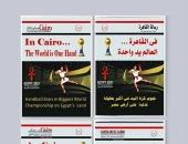 """الاستعلامات تصدر """"رسالة القاهرة"""" عن استضافة مصر لبطولة كأس العالم لكرة اليد"""