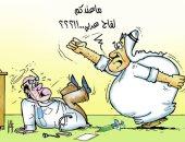 كاريكاتير صحيفة إماراتية يتناول سباق اللقاحات لمجابهة كورونا