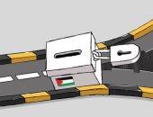كاريكاتير اليوم.. الانتخابات الفلسطينية توحد طريق البلاد
