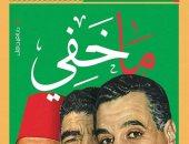 """""""ما خفى"""" كتاب لـ أسامة حمدى عن مصر فى صحافة العالم"""