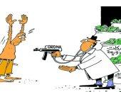 كاريكاتير صحيفة عمانية.. شركات الأدوية حققت مكاسب كبيرة بفضل كورونا