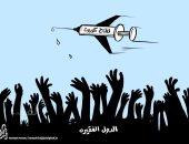 الدول الفقيرة تعانى من انعدام وجود لقاح كورونا فى كاريكاتير أردنى