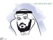 السعودية تنتظر مستقبل واعد فى كاريكاتير سعودى