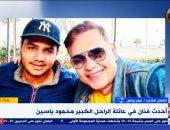"""عمر رياض لـ""""هذا الصباح"""": هذه نصائح جدى محمود ياسين قبل دخولى المجال الفنى"""