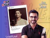 المطرب الكويتي حمود الخضر ضيف live مع As3ad عبر انستجرام اليوم السابع الليلة