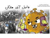 """كاريكاتير صحيفة لبنانية.. """"سيلفى"""" بين كورونا والمتظاهرين فى لبنان"""