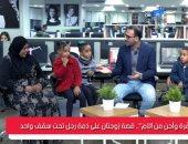 الضرة مش مُرة وأحن من الأم.. قصة زوجتين على ذمة رجل تحت سقف واحد