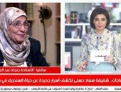 شقيقة سعاد حسنى تفجر مفاجآت على تليفزيون اليوم السابع: سأكشف قتلة السندريلا بالأدلة