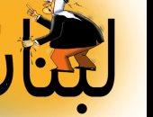 """كاريكاتير """"الخليج"""" الإمارتية: التدخلات الأجنبية في لبنان ستؤدي إلى انهيار الدولة"""