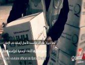 """فيلم """"قطر حرب النفوذ على الإسلام فى أوروبا"""" يفضح مؤسسة الدوحة فى تمويل الإرهاب"""
