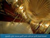 القناة الأولى تستعرض تقريرا خاصا عن قصر محمد على بالمنيل.. فيديو