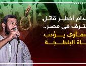 إعدام أخطر قاتل محترف فى مصر