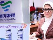 وزيرة الصحة تعلن استقبال شحنة جديدة من لقاحات كورونا هدية من الصين خلال أيام