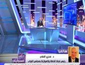 رئيس خطة البرلمان: النقد الدولى يشيد بالتناغم بين الحكومة والبنك المركزى..فيديو