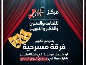 فتح باب التقديم للالتحاق بفرقة اليوم السابع المسرحية حتى 10 فبراير المقبل