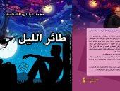 """صدر حديثا.. """"طائر الليل"""" مجموعة قصصية جديدة لـ محمد عبد الحافظ ناصف"""