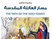 محافظ الغربية يعلن انطلاق أولى الرحلات السياحية لمسار العائلة المقدسة بسمنود