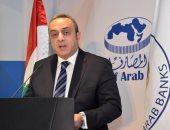 أمين اتحاد المصارف العربية يشيد بتجربة الإمارات فى مكافحة غسل الأموال وتمويل الإرهاب