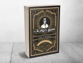 سبع خواجات .. رواد الصناعة الأجانب فى مصر إصدار جديد للكاتب مصطفى عبيد
