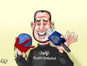 الجزيرة تجمل شكل الإخوان وتغسل أيديهم من الدماء فى كاريكاتير اليوم السابع