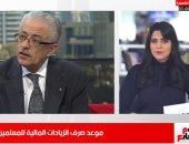 رسالة هامة من وزير التعليم للمعلمين فى نشرة تليفزيون اليوم السابع
