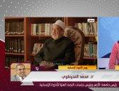 رئيس جامعة الأزهر: وثيقة الإنسانية مؤصلة بالكتب المقدسة وليست مسايرةً لحقوق الإنسان