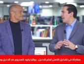 أحمد فوزى لتليفزيون اليوم السابع: الشحات نجم مباراة الدحيل وكهربا مطلوب أمام البايرن