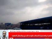 الأرصاد تكشف لتليفزيون اليوم السابع موعد تحسن حالة الطقس.. فيديو