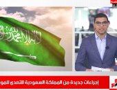 تطورات إجراءات الغلق بالسعودية بسبب كورونا على تليفزيون اليوم السابع..فيديو