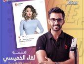 الليلة .. النجمة لقاء الخميسي ضيفة live مع As3ad عبر انستجرام اليوم السابع