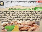 الحكومة: رغيف الخبز المدعم بـ5 قروش وزيادة سعره الشهر المقبل شائعة